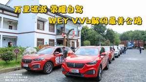 万里巡游 荣耀自驾 与WEY VV6解码最美公路