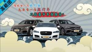【GO车高能团】想成为一名旅行家要有一台旅行车三款豪华车型推荐