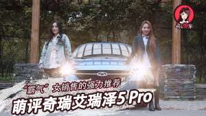 """""""霸气""""女销售的强力推荐 萌评奇瑞艾瑞泽5pro"""