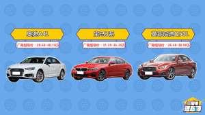 双十一你剁手了吗?推荐三款优惠巨大的30万级别的豪华品牌B级车
