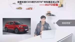 全新长安CS55将于2019广州车展正式上市