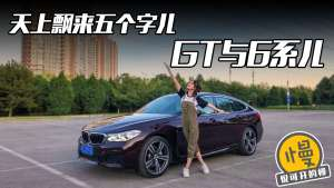 一辆6系GT的6荣6耻