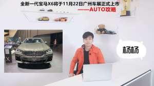 全新一代宝马X6将于11月22日广州车展正式上市