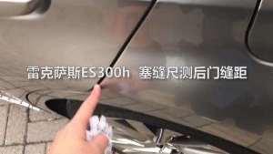 接缝差小测试:雷克萨斯ES300h后门缝距,两侧相差0.5