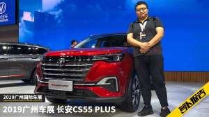 《2019广州车展》长安CS55 PLUS 广州车展正式上市