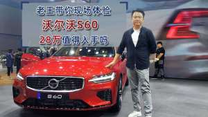 老王带你现场体验沃尔沃S60 28万值得入手吗?