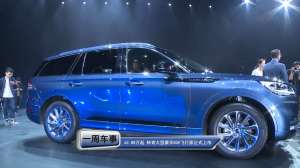 售价62.88万起 林肯大型豪华SUV飞行家正式上市