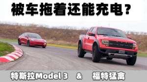 Model 3用爱发电?拖车一公里可跑6公里