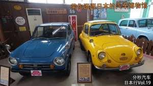 分秒日本行19:逛名车历史馆,看日本人造车之初的山寨和电动探索