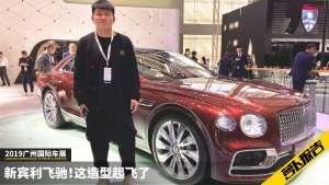 《2019广州车展》宾利新飞驰!这造型起飞了