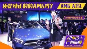 曦予在广州车展,AMG国产?降低门槛还是原来的AMG吗?