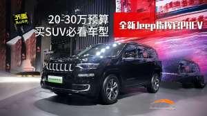 20-30万预算买SUV必看车型:全新Jeep指挥官PHEV