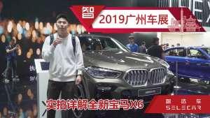 2019广州车展实拍全新宝马X6,售76.69万起,百公里加速5.5秒!