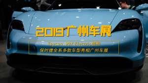 2019广州车展实拍保时捷阵容每个人都应该拥有一台保时捷最亮颜色