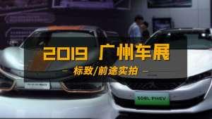 2019广州车展实拍前途最美电动跑车  全新一代标致508L发布