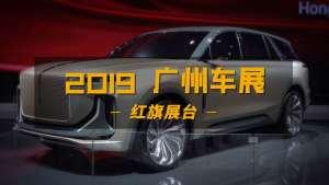 2019广州车展实拍红旗展台H5 HS5