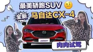 最美轿跑SUV!肉肉试驾全新马自达CX-4