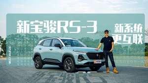 7.18万起 颜值能打配置全 新宝骏RS-3新车首测