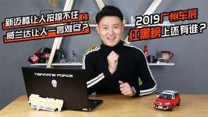 新迈腾/威兰达均上榜!2019广州车展红黑榜上还有谁?
