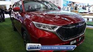2019广州车展 长安欧尚X7仅预售订单就超1.8万辆