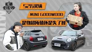 杠精的世界:52万买辆mini Goodwood 是物超所值还是失了智