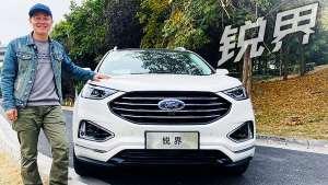 吴佩频道:硬汉智能加持,福特锐界2020款又刚汉兰达?
