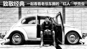 """【不就是玩儿么】致敬经典 一起看看老爷车圈的""""红人""""甲壳虫"""