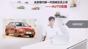 #易车真惠选#北京现代新一代悦纳正式上市