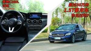 奔驰C260L试驾|超过30万的1.5T豪华车你见过吗?