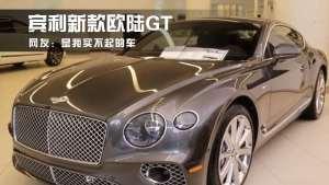 宾利新款欧陆GT跑车,网友:是我买不起的车