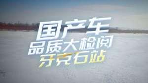 2019年中国量产车性能大赛牙克石站第一期