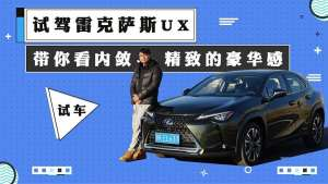 透过雷克萨斯UX,带你看内敛、精致的日式豪华
