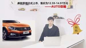 一汽-大众新款蔚领正式上市,售价为12.59-14.97万元