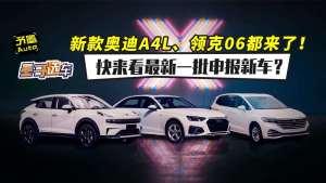 新款奥迪A4L、领克06都来了!快来看最新一批申报新车?