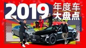 """《韩贩》这些车价值2亿 过年回家开哪个? 盘点2019车之""""最"""""""