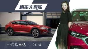 新车大真探:探店马自达CX-4,送上最新优惠政策!