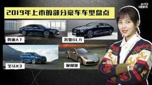【出行晴报局】2019年上市的部分豪车车型盘点
