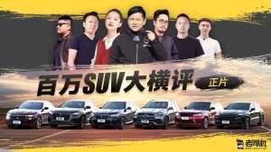 老司机年度巨制:6辆百万级SUV大横评 谁能笑到最后?