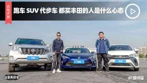 这是我的车   跑车,SUV,代步车都买丰田的人是什么心态?