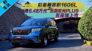 【百秒车讯】后备厢容积扩大 售6.48万元 五菱宏光PLUS五座版上市