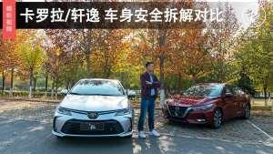 家轿双车硬核拆解 卡罗拉/轩逸车身安全对比【囧车报】