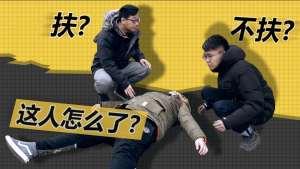 如果路边躺了一个人,你扶还是不扶?