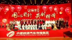 2019中国能源汽车传播集团年会
