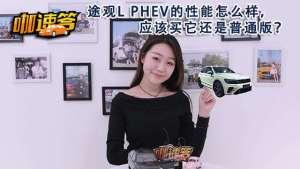 途观L PHEV的性能怎么样,应该买它还是普通版