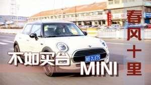【大咖盘车】春风十里,不如买台MINI