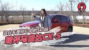 这台车是你心中的那个skr吗 萌评马自达CX-5