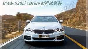 恪守·品格 | 试驾BMW 530Li xDrive