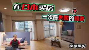 日本房产投资失败第一人,猜他三年赔了多少