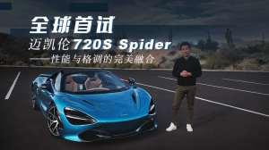 全球首试迈凯伦720S Spider——性能与格调的完美融合