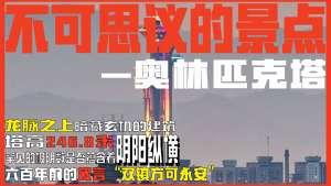 城会玩:奥运之塔暗藏风水之谜 龙脉上的奥林匹克